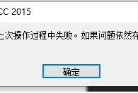 【解决方案】photoshop cc所选字体在上次操作过程中失败。如果问题依然存在,请停用该字体。