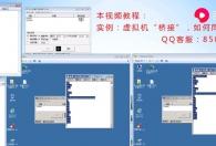 好人多窗口同步器:本机+虚拟机(桥接)同步视频教程