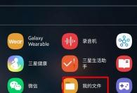 小米5手机开启OTG功能