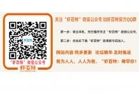 """关注""""虾百特""""微信公众平台 可加虾百特官方QQ交流群"""