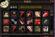 《魔兽世界怀旧服》战士玩家如何使用宏!