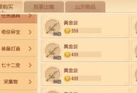 【梦幻西游三维版】出金赚钱方案,单机320-480RMB+