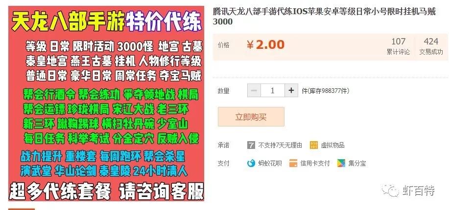 武侠类六款手游另类赚钱攻略:代练 (1).jpg