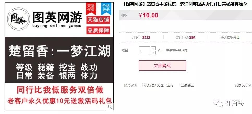 武侠类六款手游另类赚钱攻略:代练 (3).jpg