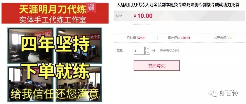 武侠类六款手游另类赚钱攻略:代练 (4).jpg