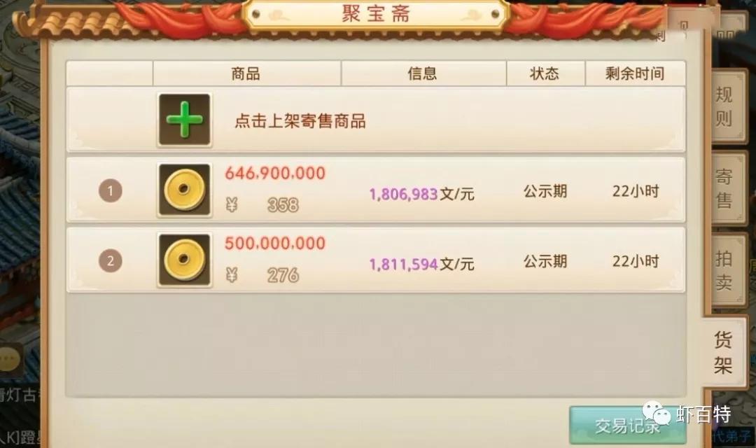 《问道》手游戏赚钱攻略:月入2000+ (3).jpg