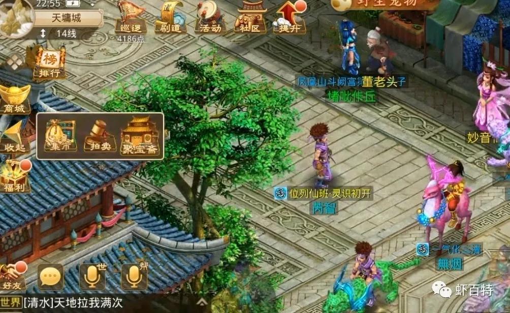 《问道》手游戏赚钱攻略:月入2000+ (4).jpg