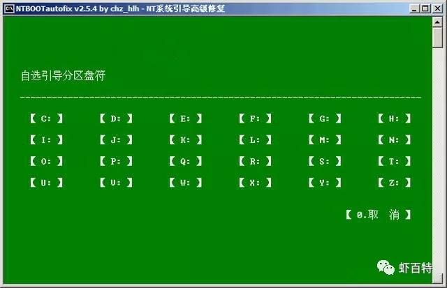 解决电脑开机提示NTLDR丢失问题! (3).jpg