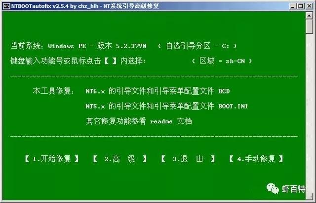 解决电脑开机提示NTLDR丢失问题! (4).jpg