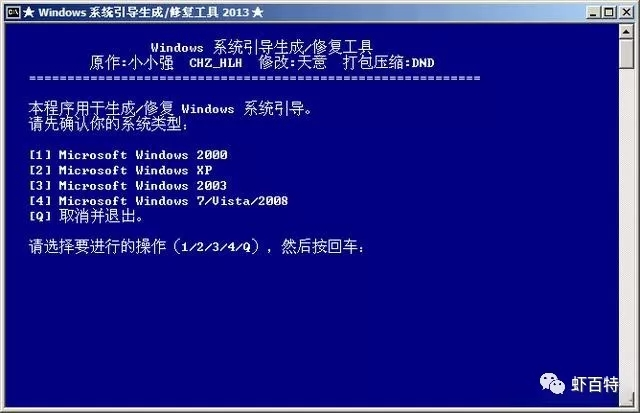 解决电脑开机提示NTLDR丢失问题! (6).jpg
