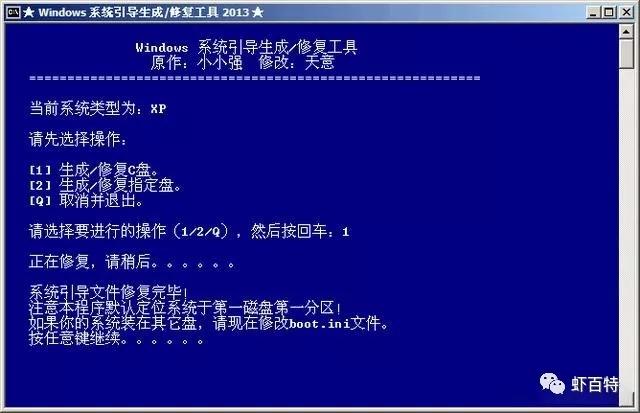 解决电脑开机提示NTLDR丢失问题! (7).jpg