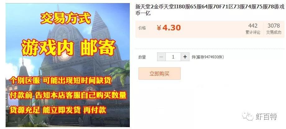 《天堂2》游戏赚钱攻略:月收入1W+ (1).jpg
