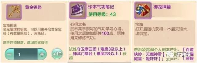 热血江湖手游:两种刷高手怪升级赚钱思路 (3).jpg