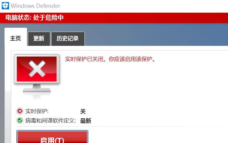 Win10系统,如何关闭杀毒软件(Windows Defender)! (1).png